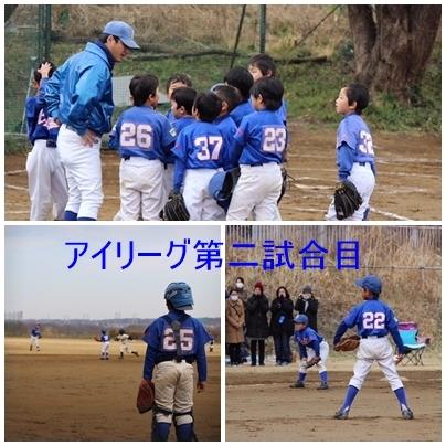 ジュニア・アイリーグ大会(2017.3.4)