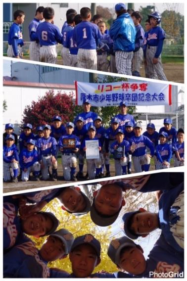 厚木リコー杯決勝戦⚾(2016.12/4)
