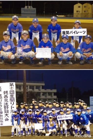 座間シニア杯閉会式⚾(2016.12/3)