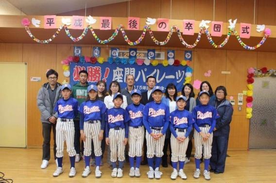 平成最後の卒団式