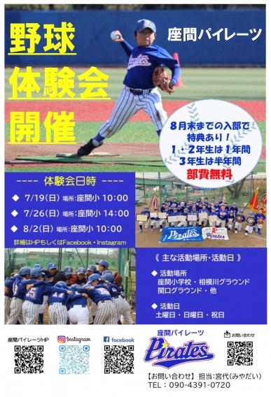 ⚾体験会開催!!⚾ 7/19(日)・7/26(日)・8/2(日)